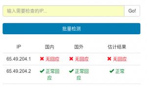 need.sh提供的IP检测结果