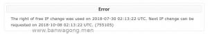 间隔时间不够不能免费更换IP